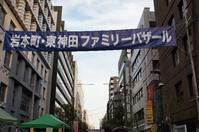 バーゲンそして東京駅へ - さんじゃらっと☆blog2