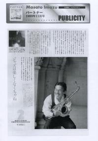 Jazz日記 in パートナーより... - Jazz日記2020 by 今津雅仁