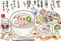 宝塚・宙組公演を観てきました - きゅうママの絵手紙の小部屋