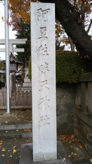 阿豆佐味天神・立川水天宮 -