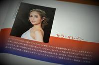サラ・オレイン - まほろば日記