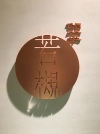 【恵比寿】鮨竹半 若槻 - casa del sole