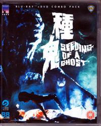「種鬼」Seeding of a Ghost - なかざわひでゆき の毎日が映画三昧