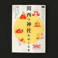 [WORKS]関西の神社をめぐる本 - 机の上で旅をしよう(マップデザイン研究室ブログ)