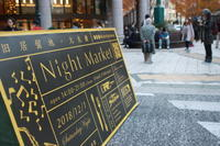 Night  Market - yutorieの庭②