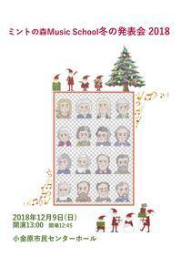 コンサート・イベント・講座のご案内(新しい記事はいっこ下からです) - ピアニスト山本実樹子のmiracle日記