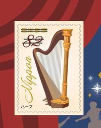 ハープの切手が発売されました - ハープの庭