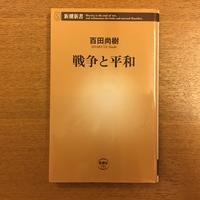百田尚樹「戦争と平和」 - 湘南☆浪漫