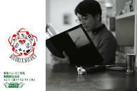 12/7(金)〜12/11(火)は、東急ハンズ三宮店に出店します! - 職人的雑貨研究所