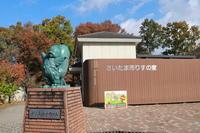 【見沼グリーンセンター/さいたま市リスの家】 - うろ子とカメラ。