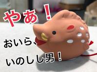 リアルタイムblog♡いのしし男からのお知らせ - アナヒータストーンズ高槻店★blog