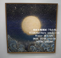 栗原永輔個展「冬の光」を開催されます。( Exhibition guide.) - 栗原永輔ArtBlog.