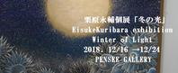 栗原永輔個展「冬の光」のFacebookページが出来ました。(Exhibition guide.) - 栗原永輔ArtBlog.