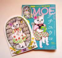 MOEふろく『ヒグチユウコ かわいい形の猫便箋』 - ダリア日記帳