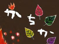 NHKおはなしのくに「かちかち山」/web版で観られます - 櫻井 砂冬美 / Sakurai Satomi