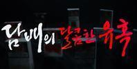 韓国SBSドキュメンタリー番組のタイトル書きました - ナリナリの好きな仁寺洞