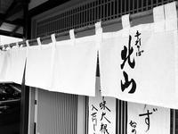 磐田「北山」で更科天せいろ - ぶん屋の抽斗