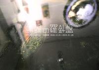 20181210 蜥蜴の羅針盤 - 川埜龍三の蔵4号