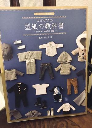 2019年の趣味 - 山田南平Blog