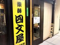 薬師 四文屋/札幌市 中央区 - 貧乏なりに食べ歩く 第二幕