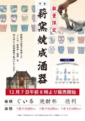 秋陶祭薪窯 オリジナル酒器販売のお知らせ - 源右衛門窯 スタッフブログ