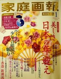 「家庭画報2019年1月新春特大号」に講座のご案内を掲載頂きました。 - 元木はるみのバラとハーブのある暮らし・Salon de Roses