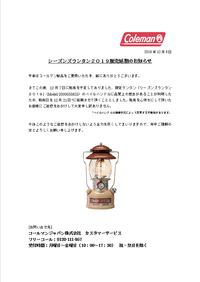 【発売延期のお知らせ】Coleman2019シーズンズランタン - 秀岳荘みんなのブログ!!