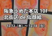 阪急うめだ本店10F北街区で似顔絵します。12/12~12/18 - 筆一本あれば人生は楽し! -イラストレーター原田伸治-