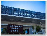 ハワイ旅行記3日目 その1 カイマナファームカフェ - Stay Green 2