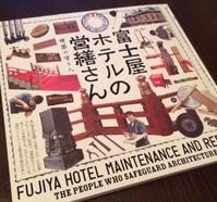 「富士屋ホテルの営繕さん」展(大阪) - 関空から旅と食と酒紀行