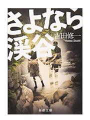 【読書】さよなら渓谷 / 吉田 修一 - ワカバノキモチ 朝暮日記