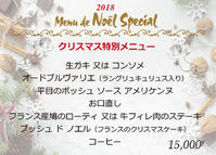 クリスマス特別メニュー 2018 - ★Chez les Anges★シェ・レザンジュの厨房から