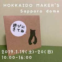 HOKKAIDO MAKER'S - シロリス