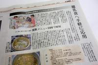 京都新聞掲載 - 管理栄養士 細井佳代子の栄養相談室 「アクティブ life」