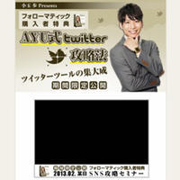 「AYU式Twitter攻略法」フォローマティック購入者特典 - 激安中古情報商材どっとねっとのブログ