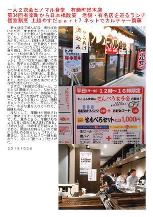 一人2次会ヒノマル食堂  第34回 有楽町から日本橋散策 老舗・有名店を巡るランチ散歩 個室割烹 上越やすだ part7 ネットでカルチャー齋藤