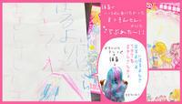 こどもてがみ:ハルがイチバン会いたかった♥︎まっきんさんに書いたラブレター! - maki+saegusa