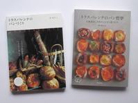 『トラスパレンテのパン哲学』絶賛発売中です! - イギリスの食、イギリスの料理&菓子