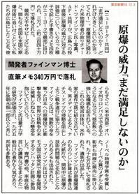 原発の威力「まだ満足しないのか」開発者ファインマン博士直筆メモ340万円で落札/東京新聞 - 瀬戸の風