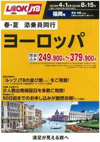 GWの海外旅行! - 熊本の旅行会社 ゆとり旅