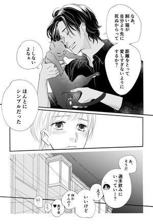 桜の花の紅茶王子第50話-2 - 山田南平Blog
