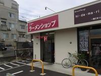 ニューラーメンショップ@舞浜 - 食いたいときに、食いたいもんを、食いたいだけ!
