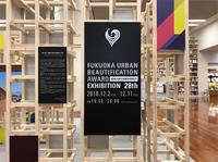 第28回 福岡市都市景観賞 展覧会開催中です。 - みすみたてあきのブログ