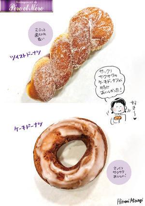 【豊洲】ペル・エ・メルのドーナツ【ケーキドーナツがとてもおいしい!】 - 溝呂木一美の仕事と趣味とドーナツ