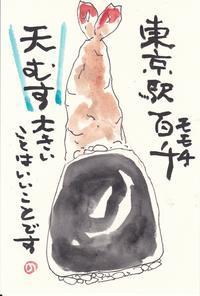 ウオーキングときめきいっぱい♪♪ - NONKOの絵手紙便り