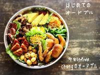 chang始めての新春オードブル始めます(^^) - 阿蘇西原村カレー専門店 chang- PLANT ~style zero~
