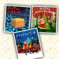 放課後読み聞かせ12月① - こもれびの庭