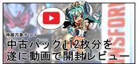 神羅万象チョコ 中古パック112枚分を動画で開封! - BOB EXPO