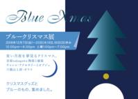 ブルークリスマス展 - ウォータークラウン