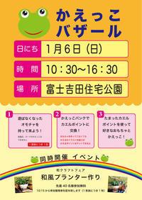 山梨県富士吉田市からの開催情報 - かえっこ